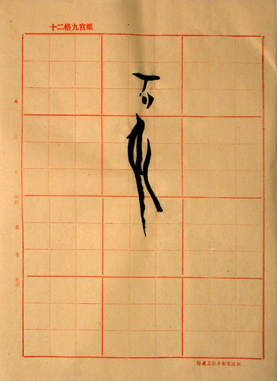 http://www.julienserve.com/files/gimgs/47_sinogramme-12.jpg